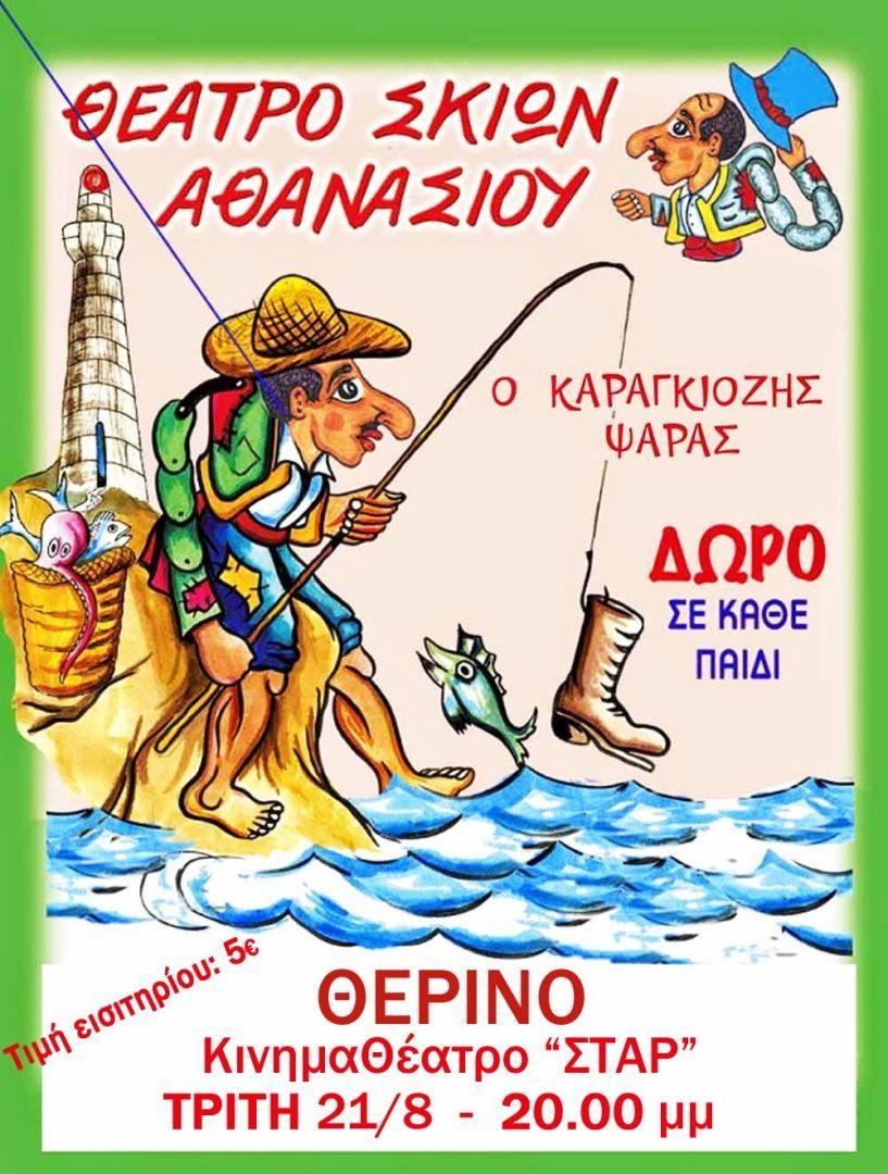 """Ο «Καραγκιόζης Ψαράς"""" την Τρίτη στο θερινό ΣΤΑΡ της Βέροιας"""