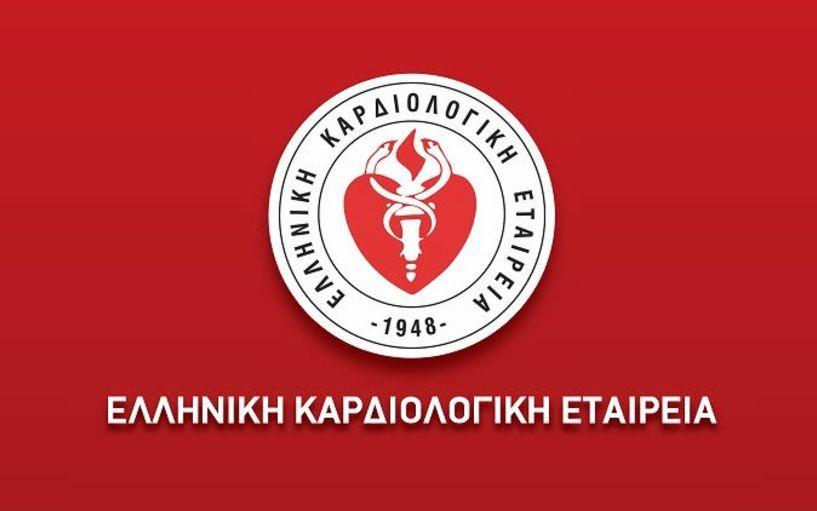 Η Ελληνική Καρδιολογική Εταιρεία για τον αιφνίδιο καρδιακό θάνατο και τη μέγιστη αξία του προ-αθλητικού ελέγχου