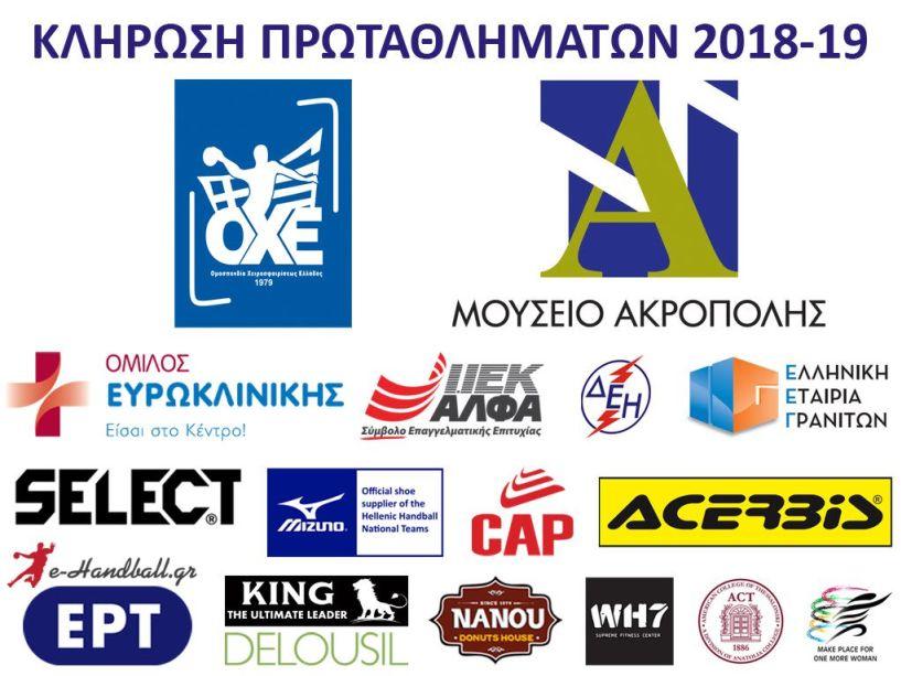 Το πρόγραμμα της Handball Premier 2018-2019. Την 1η αγωνιστική Φίλιππος- ΧΑΝΘ