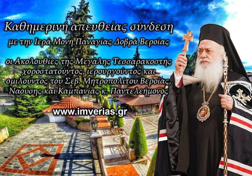 Μετάδοση ακολουθιών από την Παναγία Δοβρά μέσω ραδιοφώνου και live Streaming