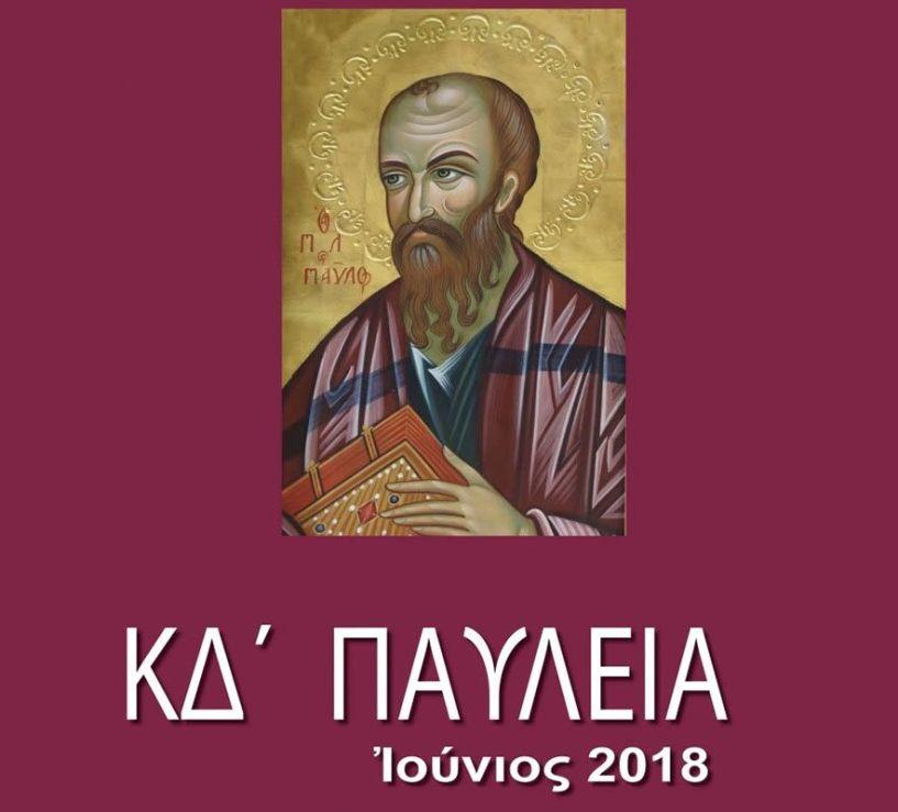 Ξεκινάει το τριήμερο επιστημονικό διεθνές συνέδριο για την Ιεραποστολή κατά τον Απ. Παύλο