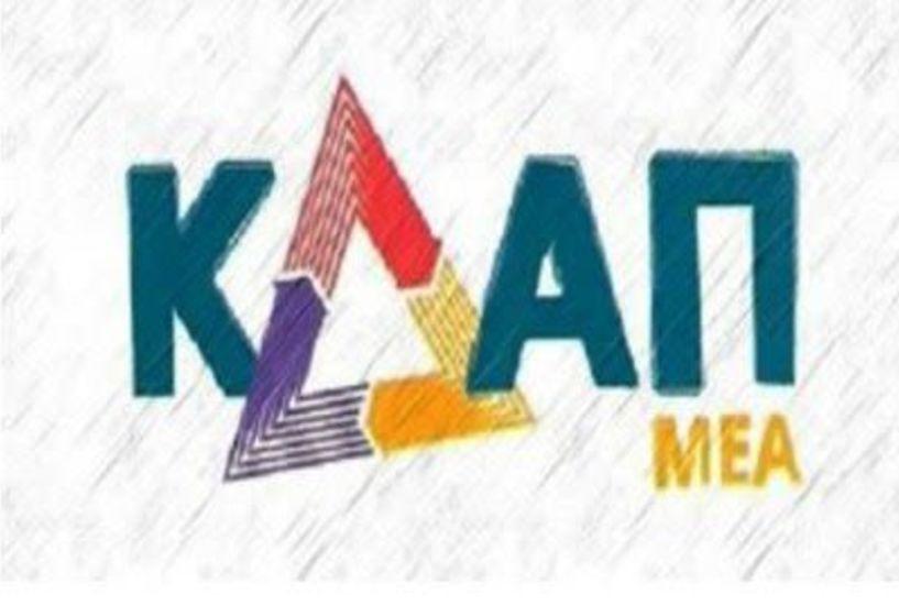 Εγγραφές στο ΚΔΑΠ-ΜΕΑ του Δήμου Αλεξάνδρειας