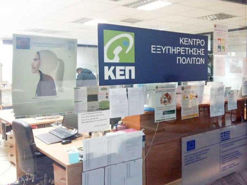 Νέο ωράριο Λειτουργίας για το Κέντρο Εξυπηρέτησης Πολιτών Αλεξάνδρειας