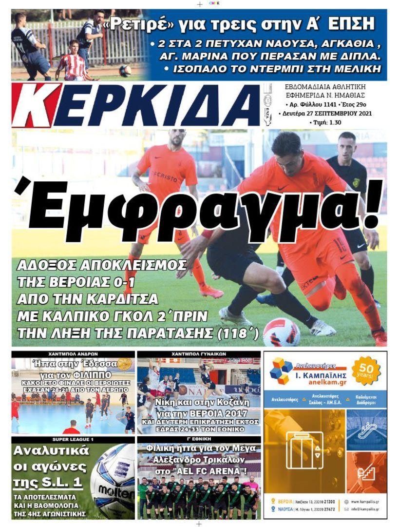 Αύριο στην εφημερίδα ΚΕΡΚΙΔΑ... (27/9/2021)