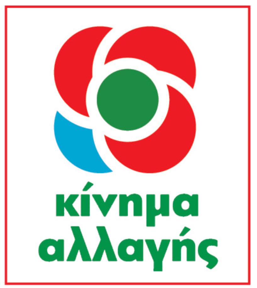 Παίζουν 2 ονόματα,  για να κλείσει το βουλευτικό ψηφοδέλτιο του ΚΙΝ.ΑΛ.  στην Ημαθία