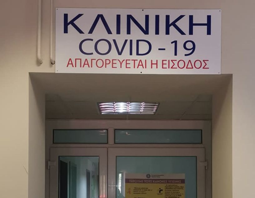 Στην κλινική covid-19 του νοσοκομείου Βέροιας οι δύο πρώτοι ασθενείς