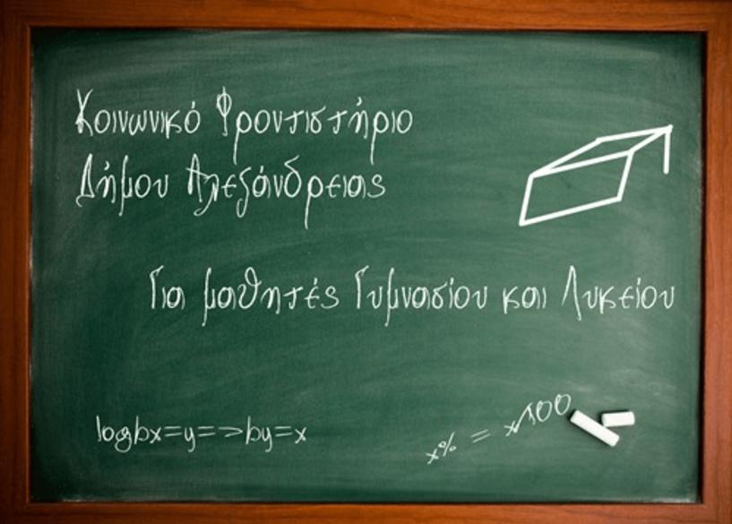 Κοινωνικό Φροντιστήριο Δήμου Αλεξάνδρειας: Κάλεσμα εθελοντών καθηγητών