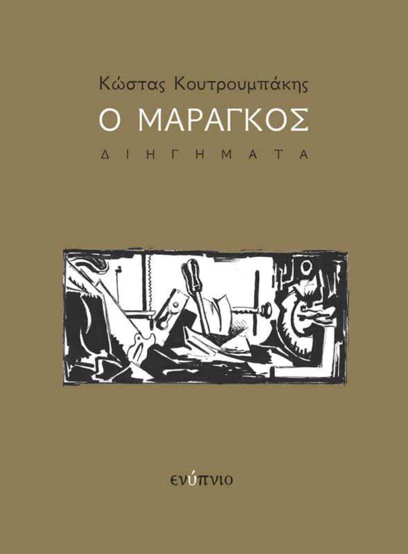 Βέροια: Παρουσίαση του βιβλίου «Ο Μαραγκός» του Κώστα Κουτρουμπάκη