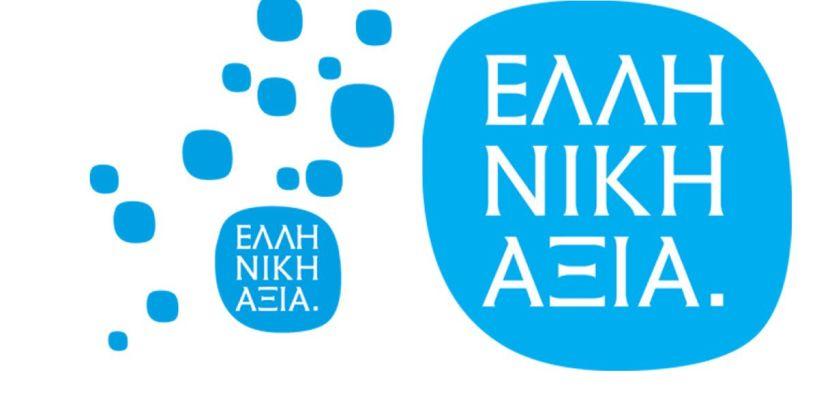 Υποβολή   υποψηφιοτήτων   για τα Βραβεία «ΕΛΛΗΝΙΚΗ ΑΞΙΑ» Βορείου   Ελλάδος 2018