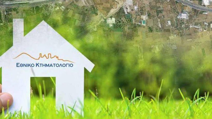 Κτηματολόγιο: Παράταση σε περιοχές της Ημαθίας