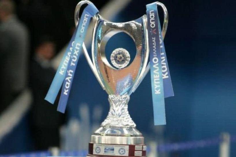Ορίστηκαν οι αγώνες της 3ης φάσης του Κυπέλλου Ελλάδας στο ποδόσφαιρο