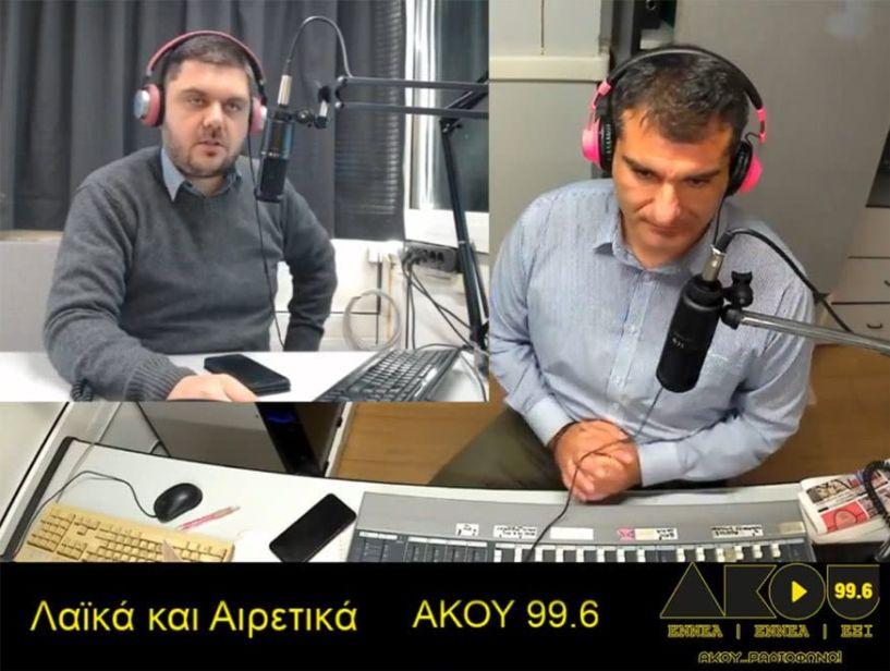 «Λαϊκά και Αιρετικά» (20/5):  Ο Δ. Ταρατσίδης μιλά για την υποψηφιότητα της Βέροιας ως Πολιτιστική Πρωτεύουσα της Ευρώπης, άνοιγμα Δημοτικών, διάγγελμα Μητσοτάκη