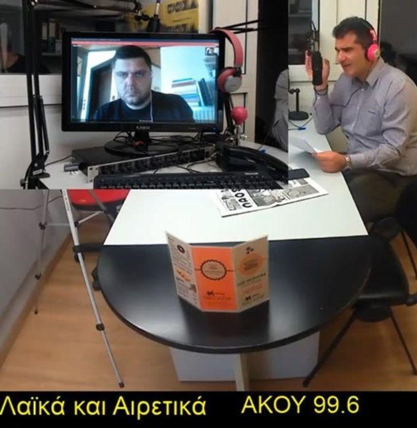 «Λαϊκά και Αιρετικά» (26/3): Συζήτηση για το 1ο κρούσμα κορωνοϊου στη Βέροια, τελευταία νέα για την υπέργηρη της Οδού Κωττουνίου, Επιστολή Γιαννακάκη προς Βορίδη Βεσυρόπουλο για εργατικά χέρια