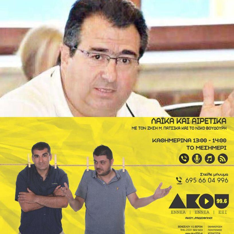 «Λαϊκά και Αιρετικά» (28/4):  Ο αντιδήμαρχος Βέροιας Βασίλης Παπαδόπουλος μιλά για αδέσποτα, εικόνες ντροπής με συσκευασίες φυτοφαρμάκων και νέα κοιμητήρια