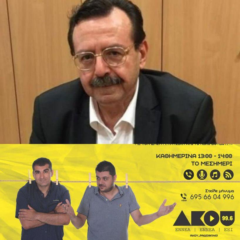 «Λαϊκά και Αιρετικά» (29/4):  Ο Πρόεδρος της Κοινοπραξίας Συνεταιρισμών Χρήστος Γιαννακάκης μιλά για εργάτες γης και ΕΛΓΑ, πτώση νεαρού στα νερά της Μπαρμπούτας, τα μέτρα εξόδου από την καραντίνα