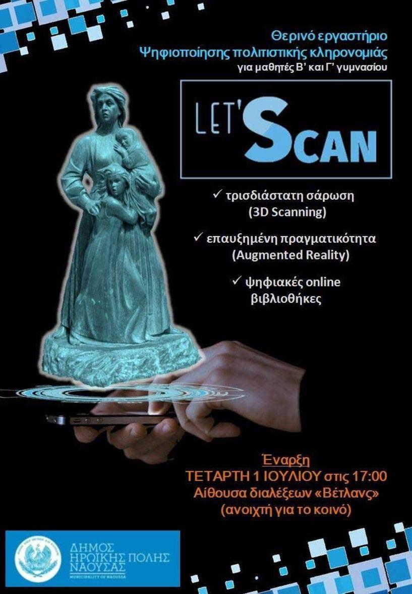 Δήμος Νάουσας: Ξεκινά το εργαστήριο ψηφιοποίησης μνημείων πολιτιστικής κληρονομιάς - Δράση «Let Scan»