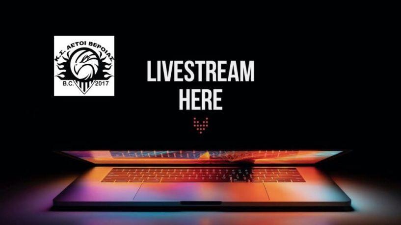 Διαδικτυακή μετάδοση εντός έδρας αγώνων των Αετών Βέροιας για όσους παραλάβουν κάρτες οικονομικής ενίσχυσης