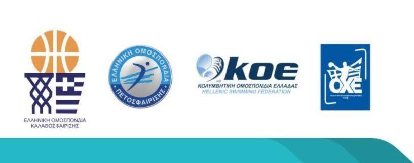 Κοινή ανακοίνωση ΕΟΚ, ΕΟΠΕ, ΚΟΕ και ΟΧΕ για την στήριξη του Κράτους