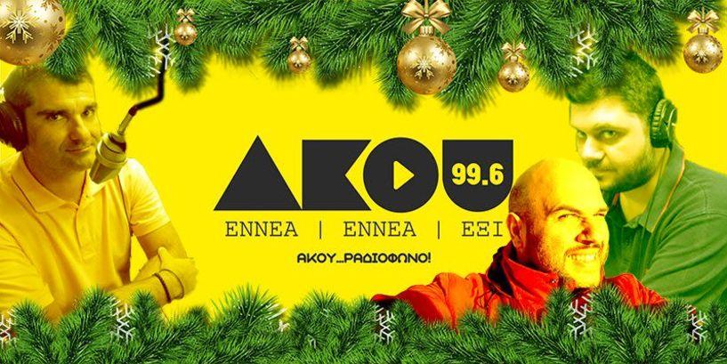 Έσκισε η εκπομπή της παραμονής Πρωτοχρονιάς  στον ΑΚΟΥ 99.6! - Ακούστε την εκπομπή!