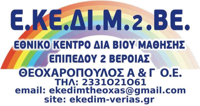 Εκπαίδευση Εκπαιδευτών Ενηλίκων από το Εθνικό & Καποδιστριακό Πανεπιστήμιο Αθηνών στο Ν. Ημαθίας 14/4