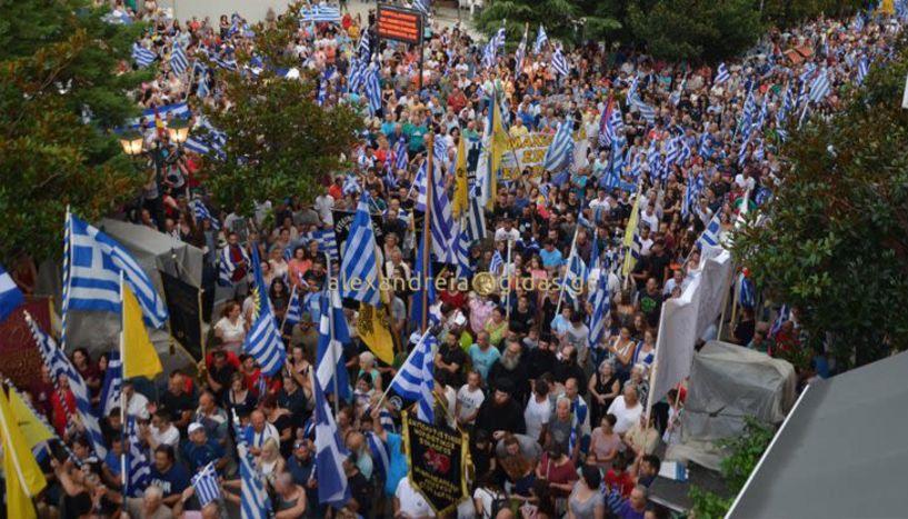 Βροντερά μηνύματα  για τη Μακεδονία στο συλλαλητήριο της Αλεξάνδρειας