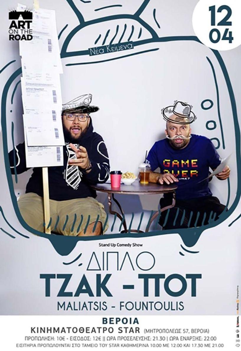 Διπλό Τζακ Ποτ Stand Up Comedy Show με Κώστα Μαλιάτση και Ηλία Φουντούλη στη Βέροια!
