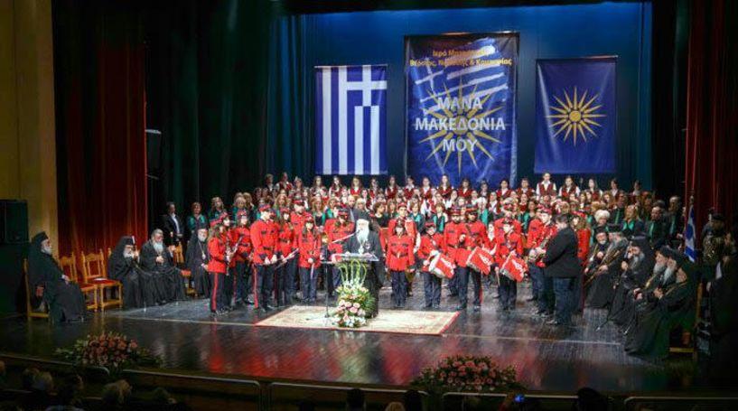 Ήταν όλοι εκεί για τη Μάνα Μακεδονίας μας