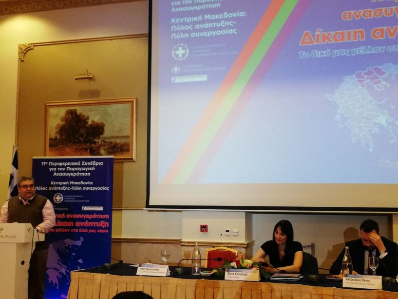 Παρέμβαση και αιτήματα των Ξενοδόχων Ημαθίας  στο 11ο Περιφερειακό Συνέδριο για την Παραγωγική Ανασυγκρότηση της Κεντρικής Μακεδονίας