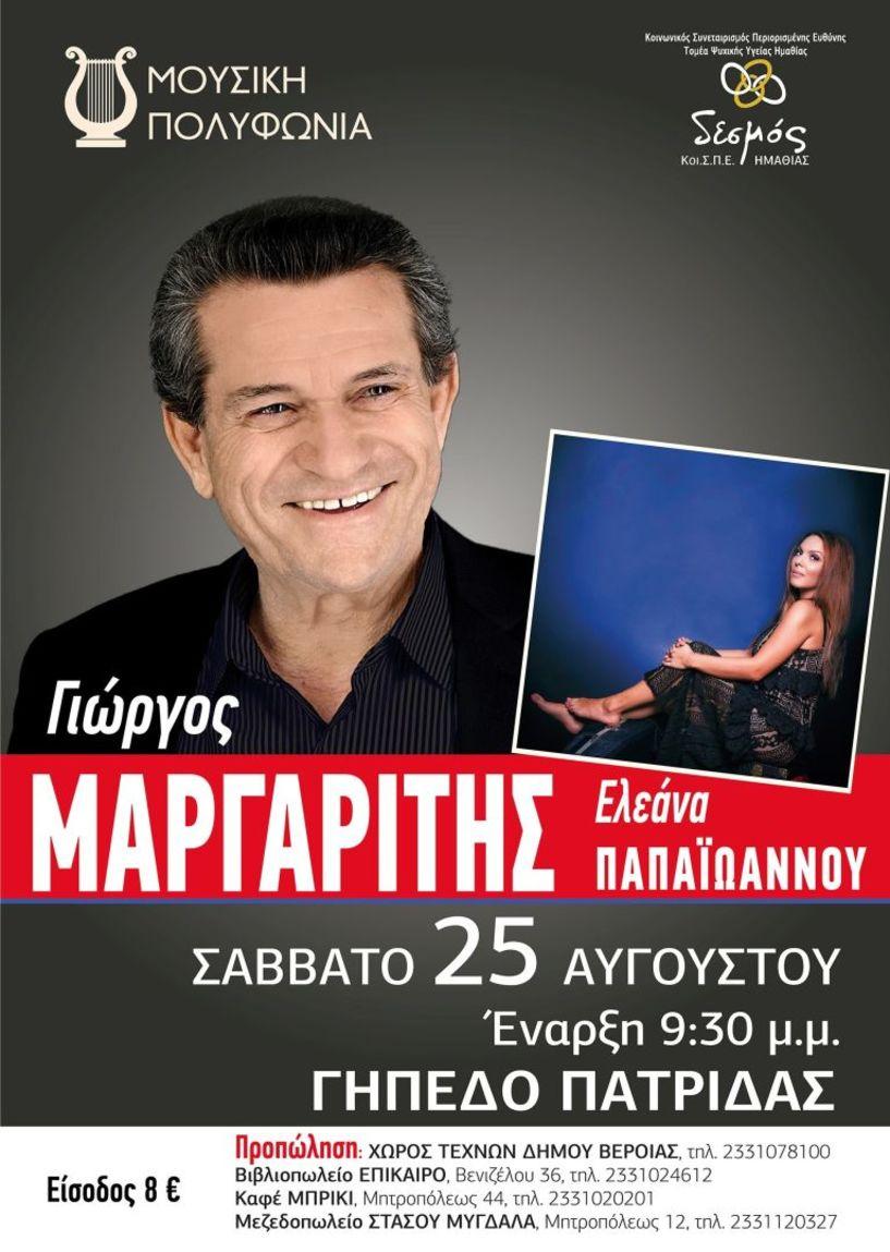 Ο Γιώργος Μαργαρίτης και η Ελεάνα Παπαιωάννου παρουσιάζουν ένα μοναδικό αφιέρωμα στο λαϊκό  τραγούδι