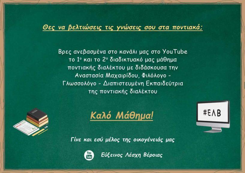 Εύξεινος Λέσχη Βέροιας: Θες να βελτιώσεις τις γνώσεις σου στα ποντιακά;