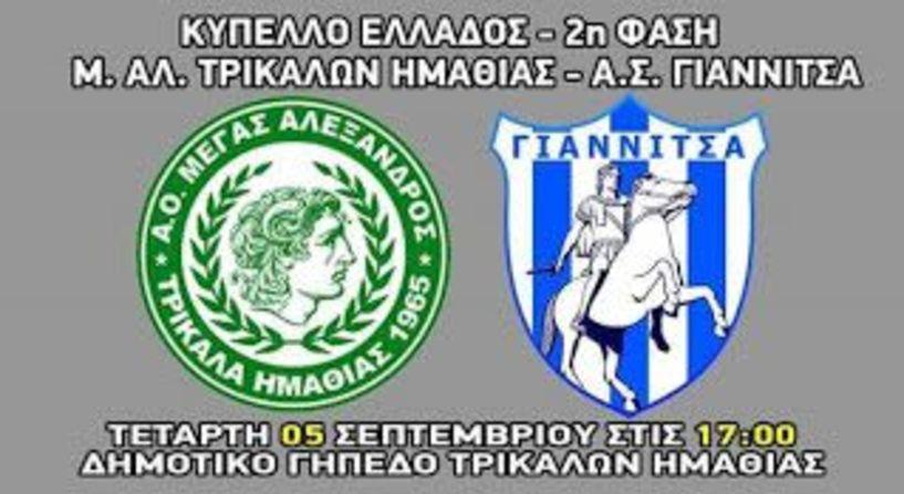 Κύπελλο . Μ. Αλέξανδρος Τρικάλων- ΑΣ Γιαννιτσών