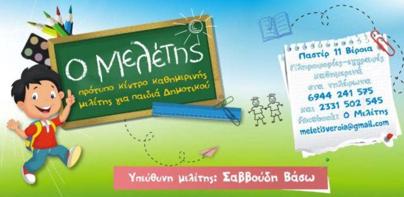 Μέχρι τις 30 Ιουνίου η πρώτη περίοδος μαθημάτων στον «Μελέτη»