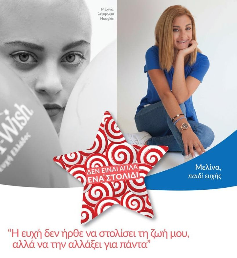 Make a Wish! Μελίνα: