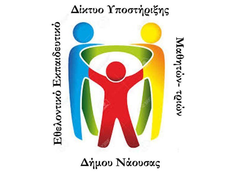 Για δεύτερη χρονιά υλοποιείται στη Νάουσα το πρόγραμμα «Mentoring»