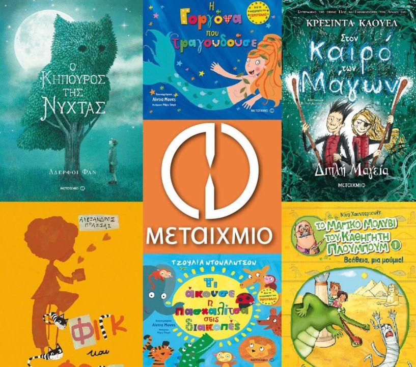 Νέα παιδικά βιβλία από τις εκδόσεις ΜΕΤΑΙΧΜΙΟ