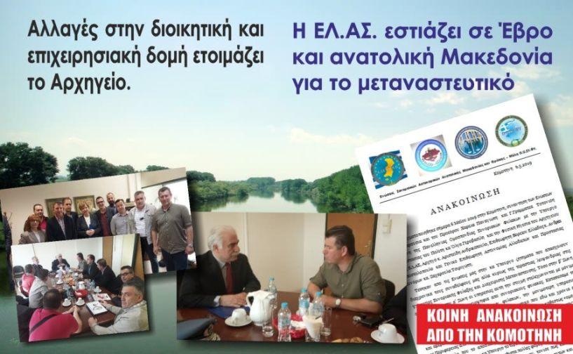 Η ΕΛ.ΑΣ. εστιάζει σε Έβρο και ανατολική Μακεδονία για το μεταναστευτικό. Σύσκεψη Υπουργού, ΑΕΑ, Σωματείων Συνοριακών & ΠΟΣΥΦΥ