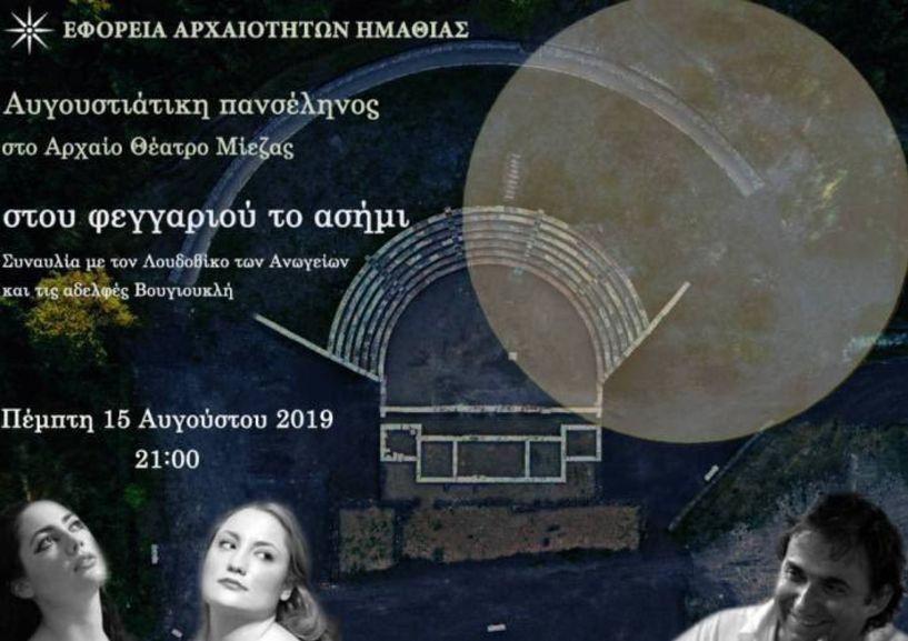 Με Λουδοβίκο των Ανωγείων η Αυγουστιάτικη πανσέληνος στην Ημαθία
