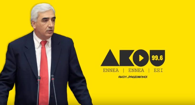 Ακούστε την συνέντευξη του Μιχάλη Χαλκίδη στον ΑΚΟΥ 99.6, για την υποψηφιότητά του στην Αλεξάνδρεια