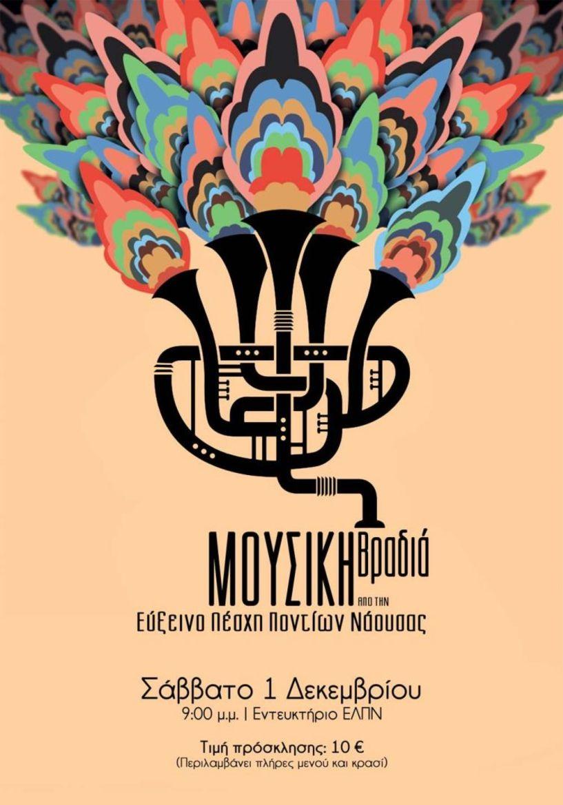 Μουσική βραδιά από την Εύξεινο Λέσχη Ποντίων Νάουσας