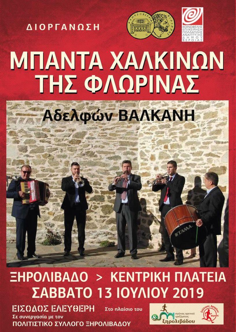 Τα χάλκινα της Φλώρινας των αδελφών Βαλκάνη στο Ξηρολίβαδο - Με αφορμή τον 9ο αγώνα Ορεινού Τρεξίματος
