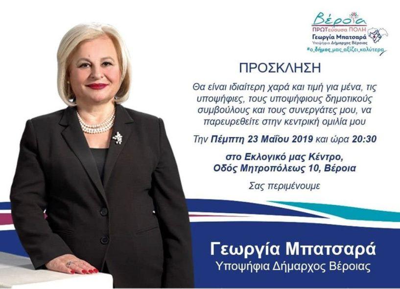 Την Πέμπτη η κεντρική ομιλία της Υποψήφιας Δημάρχου Βέροιας Γεωργίας Μπατσαρά
