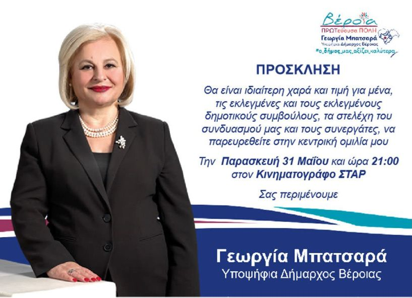Την Παρασκευή η κεντρική ομιλία της Υποψήφιας Δημάρχου Βέροιας Γεωργίας Μπατσαρά