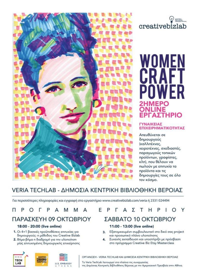 WOMEN CRAFT POWER: Δωρεάν 2ήμερο online εργαστήριο  γυναικείας δημιουργικής επιχειρηματικότητας από την Δημόσια Βιβλιοθήκη Βέροιας και το Veria TechLab