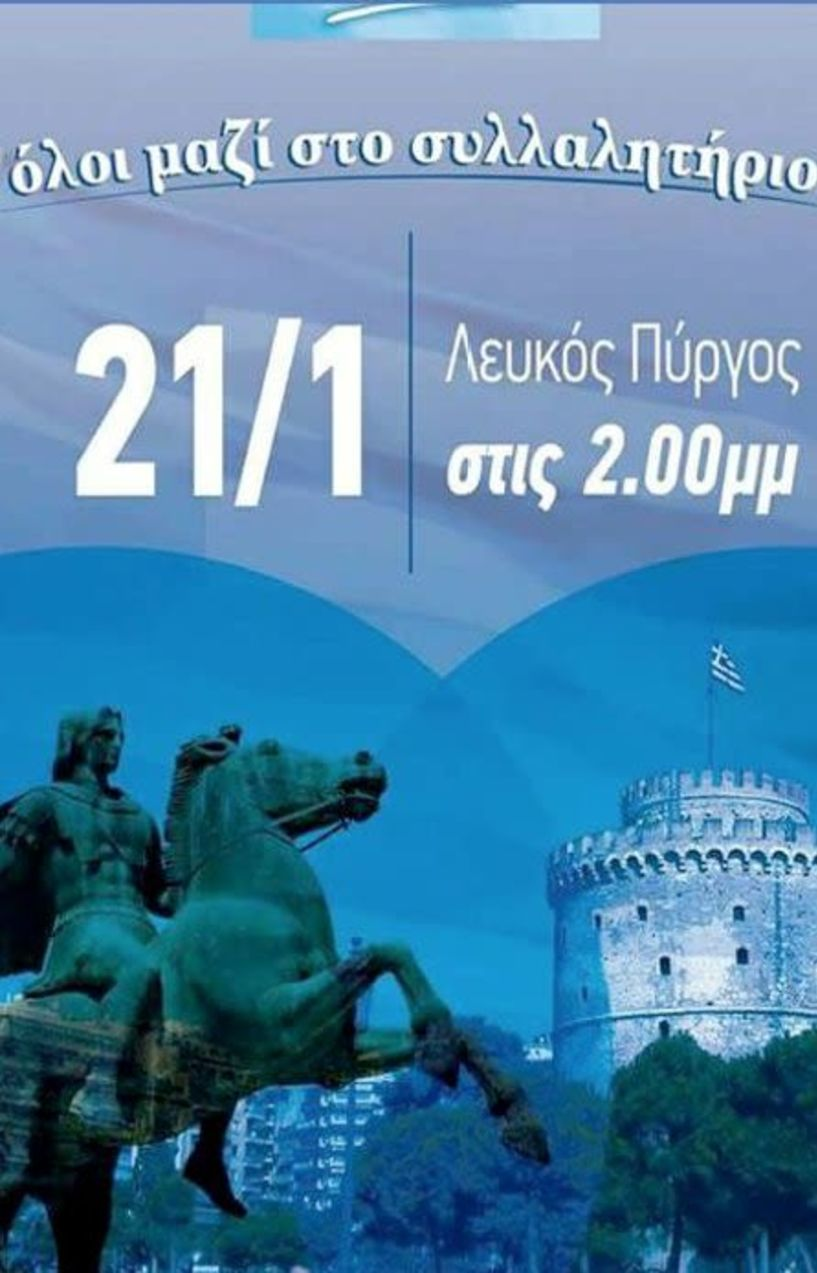 Η Βέροια «φάρος»  για την ελληνικότητα  της Μακεδονίας