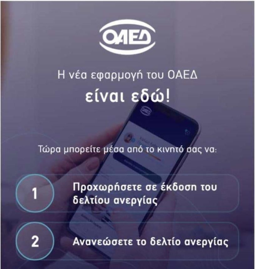 OΑΕΔapp: Όλες οι νέες υπηρεσίες που προσφέρει η νέα εφαρμογή του ΟΑΕΔ