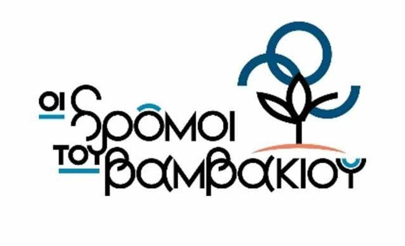 Εγκαινιάζεται η έκθεση «ΟΙ ΔΡΟΜΟΙ ΤΟΥ ΒΑΜΒΑΚΙΟΥ» από τον Περιφερειάρχη Κεντρικής Μακεδονίας Απόστολο Τζιτζικώστα