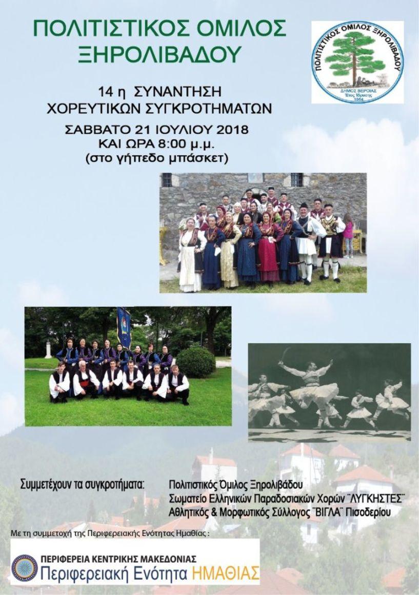 Το Σάββατο 21 Ιουλίου - 14η  συνάντηση χορευτικών συγκροτημάτων στο Ξηρολίβαδο