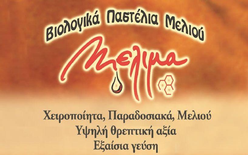 Παραδοσιακά και βιολογικά παστέλια ΜΕΛΙΜΑ Βέροιας!