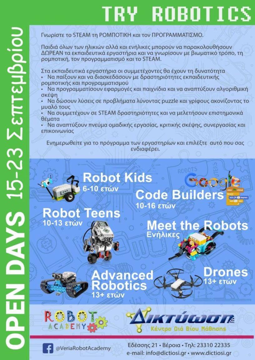 OPEN DAYS – TRY ROBOTICS  από 15 έως 23 ΣΕΠΤΕΜΒΡΙΟΥ ΔΩΡΕΑΝ δοκιμαστικά μαθήματα