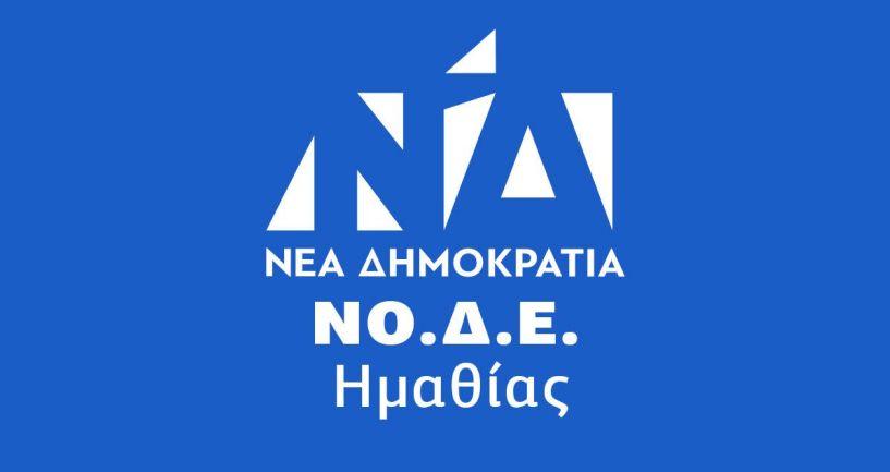 Συγχαρητήριο μήνυμα της ΝΟΔΕ Ημαθίας για τη νίκη της Νέας Δημοκρατίας